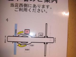 天一寝屋川店地図