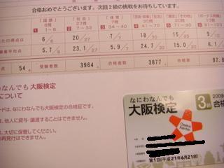 大阪検定 合格証
