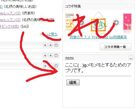 mixiアプリ memo