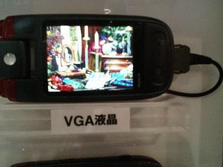 携帯VGA