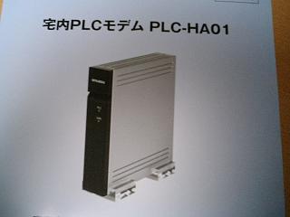電力線LAN