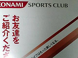 スポーツクラブ